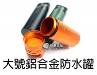 【翔準軍品AOG】大號 防水 鋁合金 藥罐 不挑色 隨身瓶 露營 登山 紙條 隨身 LG088BA