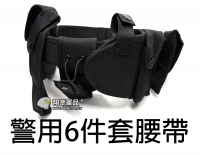 【翔準軍品AOG】警用 6件套 腰帶 腰包 槍套 彈匣袋 回收袋 插扣 彈匣 包包 工具包 P8015A