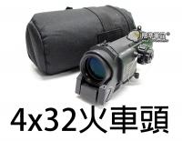【翔準軍品AOG】4x32 火車頭 電動槍 夾具 準心 瞄具 周邊 生存遊戲 金屬 包包 生存遊戲 裝備 B02062