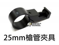 【翔準軍品AOG】180度 25mm 夾具 魚骨 燈夾 紅外線 周邊 零件 生存遊戲 B05025-0