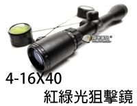 【翔準軍品AOG】4-16X40 紅綠光 狙擊鏡 夾具 狙擊槍 生存遊戲 周邊 瞄具 零件 B01012A
