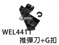 【翔準軍品AOG】WELL 4411 推彈刀 G扣 零件 空氣槍 狙擊槍 手拉 生存遊戲 周邊 改裝 DW-05-AA