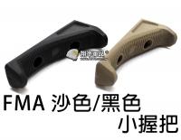 【翔準軍品AOG】FMA 沙 黑 小握把 戰術握把 螺絲 魚骨 電動槍 零件 生存遊戲 改裝 TB1060-DE