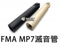 【翔準軍品AOG】FMA MP7 尖嘴 滅音管 防火帽 黑 沙 零件 玩具槍 生存遊戲 裝備 滅音器 C0428