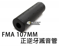 【翔準軍品AOG】FMA 107MM 正牙 逆牙 滅音管 零件 玩具槍 生存遊戲 裝備 滅音器 C0412-2