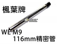 【翔準軍品AOG】楓葉牌 WE M9 116MM 精密管 零件 玩具槍 生存遊戲 裝備 手槍 Z-03-012-11