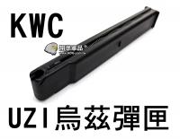 【翔準軍品AOG】【KWC】UZI 烏茲 彈匣 衝鋒槍 塑膠 CO2 生存遊戲 零件 裝備 D-03-63