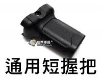 【翔準軍品AOG】通用 握把 戰術握把 魚骨 夾具 塑膠 生存遊戲 零件 裝備 C0235