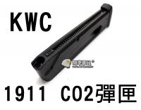 【翔準軍品AOG】【KWC】1911 CO2 彈匣 衝鋒槍 金屬 CO2槍 鋼瓶 生存遊戲 零件 裝備 D-03-51