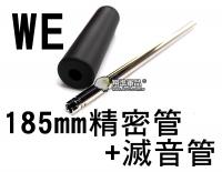 【翔準軍品AOG】【WE】 滅音管 精密管 滅音器 零件 玩具槍 生存遊戲 裝備 手槍 D-01-040-1