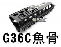 【翔準軍品AOG】KWA G36C 魚骨 金屬 步槍 玩具槍 生存遊戲 裝備 電動槍 零件 C0713A