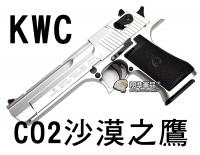 【翔準軍品AOG】【KWC】CO2 沙漠之鷹 手槍 CO2槍 玩具槍 生存遊戲 裝備 零件 COS D-07-19-1