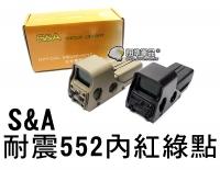【翔準軍品AOG】S&A 552 高品質防震 綠紅點快瞄 保固:60天 高防震專用 快瞄 內紅點 瞄準器 B02019HB