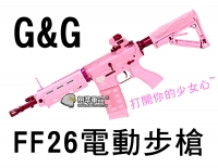 【翔準軍品AOG】【G&G】 FF26 氣動式連動系統塑膠版 生存遊戲 怪怪 BB槍 電動槍 少女 粉紅 EGR-16P-F26-FBB-NCM