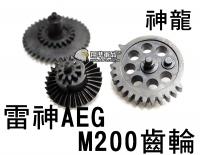 【翔準軍品AOG】【神龍】雷神 AEG M200 齒輪 升級 改裝 金屬 電動槍 BOX 零件 生存遊戲 SLONG-02-15