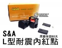【翔準軍品AOG】S&A 升級 耐震 L型 內紅點 快瞄 生存遊戲 狙擊鏡 雷射 手槍 瞄具 夾具 SNA01AB