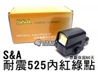 【翔準軍品AOG】S&A 升級 耐震 525 內紅綠點 快瞄 生存遊戲 狙擊鏡 雷射 手槍 瞄具 夾具 SNA01AD