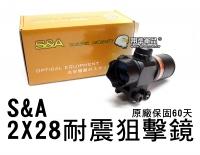 【翔準軍品AOG】S&A 升級 耐震 2X28 軍規 狙擊鏡  保固60天 感光 快瞄 生存遊戲 雷射 手槍 瞄具 夾具 SNA01AE