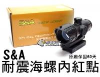 【翔準軍品AOG】S&A 升級 耐震 海螺 內紅綠點 快瞄 生存遊戲 狙擊鏡 雷射 手槍 瞄具 夾具 SNA01AC