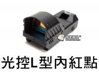 【翔準軍品AOG】光控 L型 內紅點 快瞄 生存遊戲 狙擊鏡 雷射 手槍 瞄具 夾具 B02010A
