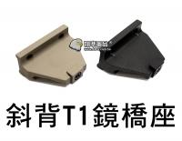 【翔準軍品AOG】斜背 T1 鏡橋 魚骨 生存遊戲 金屬 狙擊鏡 雷射 手槍 瞄具 夾具 B02010-4B