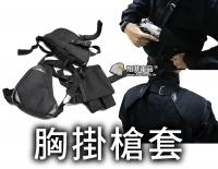 【翔準軍品AOG】胸掛 槍套  腿掛 腰帶 彈匣袋 電池袋 生存遊戲 手槍 腰掛 X2-3-4