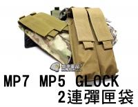 【翔準軍品AOG】MP7 MP5 GLOCK 2連 彈匣袋 電動 瓦斯 手槍 彈匣 零件 生存遊戲 X0-7AA