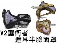 【翔準軍品AOG】V2 護衛者 面罩 鐵網 面具 防彈 遮耳 半臉 魔鬼氈 特戰 戰術 迷彩 X2-1-11