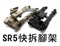 【翔準軍品AOG】SR5 快拆 腳架 黑 尼 NGA1193 五段 長槍 狙擊槍 夾具 魚骨 金屬 螺絲 C0246AC