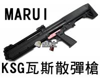 【翔準軍品AOG】【MARUI】KSG 瓦斯 散彈槍 TOKOYO 金屬 彈匣 質感 散彈匣 裝彈器 生存遊戲 DM-01-19-1