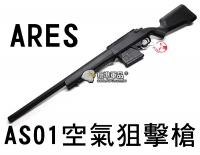 【翔準軍品AOG】【ARES】AS01 空氣 狙擊槍 黑 手拉 魚骨 彈匣 步槍 長槍 生存遊戲 扣環 DM-01-50