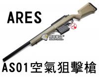 【翔準軍品AOG】【ARES】AS01 空氣 狙擊槍 沙 手拉 魚骨 彈匣 步槍 長槍 生存遊戲 扣環 DM-01-51