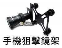 【翔準軍品AOG】發現者 手機 外拍器 43~48 狙擊鏡 轉接座 單筒 高清晰 影片 拍照 攝影 拍攝 B02062AA