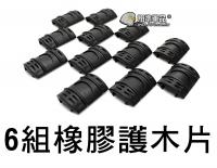 【翔準軍品AOG】6組 橡膠 護木片 魚骨 保護 2cm 夾具 零件 生存遊戲 改裝 周邊套件 C0620