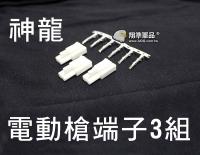 【翔準軍品AOG】【神龍】電動槍 端子 3組 零件 馬達 公頭 母頭 生存遊戲 SLONG-02AH