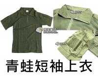 【翔準軍品AOG】青蛙 特種兵 短袖 上衣 黑 綠 戰術 棉質 生存遊戲 護具 裝備 CS 作戰 G0317NE