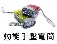 【翔準軍品AOG】動能 手壓 電筒 不挑色 手電筒 戶外 露營 登山 緊急 應急 燈泡 方便 隨身 停電 臨時 L013-03