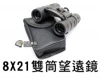 【翔準軍品AOG】8X21 雙筒 望遠鏡 熊貓牌 賞鳥 遠足 旅行 風景 觀賞 登山 露營 光學 變倍 U-001-13