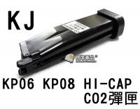 【翔準軍品AOG】【KJ】KP06 KP08 HI-CAP CO2 共用 彈匣 瓦斯槍 玩具槍 彈罐 金屬 6mm D-01-048-1