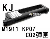 【翔準軍品AOG】【KJ】M1911 KP07 MEU CO2 通用 彈匣 瓦斯槍 玩具槍 彈罐 金屬 6mm D-01-049-1