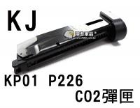 【翔準軍品AOG】【KJ】P226 KP01 CO2 通用 彈匣 CO2槍 瓦斯槍 玩具槍 彈罐 金屬 零件 6mm D-01-045-1