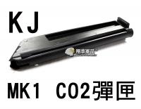【翔準軍品AOG】【KJ】MK1 CO2 直壓式 直壓槍 ZPSC 彈匣 CO2槍 瓦斯槍 金屬 零件 6mm D-01-053-1