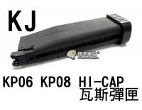 【翔準軍品AOG】【KJ】KP06 KP08 HI-CAP 瓦斯 彈匣 BB彈 填彈器 瓦斯槍 金屬 零件 6mm D-01-048