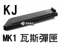【翔準軍品AOG】【KJ】MK1 瓦斯 彈匣 BB彈 填彈器 瓦斯槍 金屬 零件 6mm D-01-053