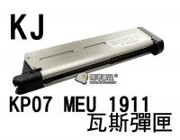 【翔準軍品AOG】【KJ】KP07 MEU 1911 M1911 銀黑 瓦斯 彈匣 BB彈 填彈器 瓦斯槍 金屬 零件 6mm D-01-049