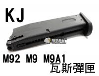 【翔準軍品AOG】【KJ】M92 M9 M9A1 瓦斯 彈匣 BB彈 填彈器 瓦斯槍 金屬 零件 6mm D-01-054