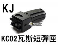 【翔準軍品AOG】【KJ】KC02 瓦斯 短  彈匣 BB彈 填彈器 瓦斯槍 金屬 零件 6mm D-01-056-1