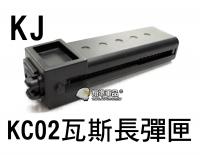 【翔準軍品AOG】【KJ】KC02 瓦斯 長 彈匣 BB彈 填彈器 瓦斯槍 金屬 零件 生存遊戲 6mm D-01-056