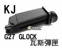 【翔準軍品AOG】【KJ】G27 GLOCK 瓦斯 彈匣 克拉克 BB彈 填彈器 瓦斯槍 金屬 零件 生存遊戲 6mm D-01-052