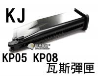 【翔準軍品AOG】【KJ】KP05 KP08 瓦斯 彈匣 BB彈 填彈器 瓦斯槍 金屬 零件 生存遊戲 6mm D-01-047